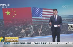 专家:贸易摩擦对中国经济影响总体可控
