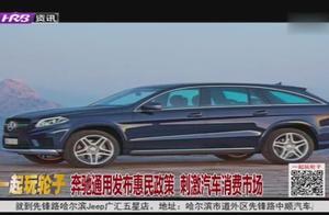 奔驰中国发布新三包政策!质量问题可换新车,这颗定心丸你咋看?