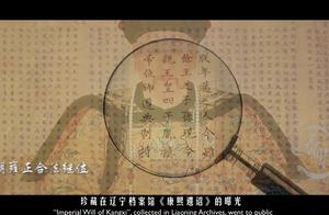 雍正到底该不该继承皇位,珍藏在档案馆内的这份遗诏可以说明