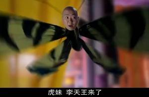 黑龙白虎三人合伙演戏,骗李天王上当,这下精彩了
