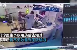 女儿高烧不退不能做皮试,男子殴打医生
