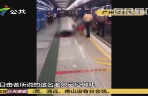 """老人""""旧病复发""""被人拍视频,网传""""变了味"""",广州地铁紧急辟谣"""