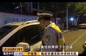 醉驾司机拒不下车?破窗!北京交警就是这么硬