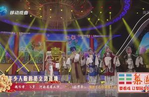 老太君谷秀荣携手小老太君魏怡君,共唱《五世请缨》,传承喜剧
