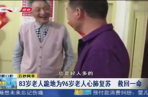 感动!83岁老人跪地为96岁老人做心肺复苏,因抢救及时救回一命