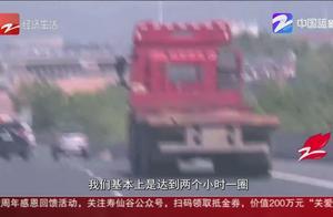 """小夏热线:车辆高速路撞异物要维权 却被""""老司机""""上了一课?"""