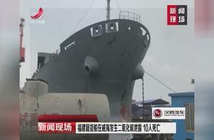 福建籍货船在威海发生二氧化碳泄露,致10人死亡19人送往治疗