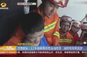 13岁脑瘫男孩想当消防员,消防哥哥们帮他圆梦了!