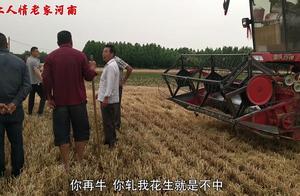 正在收割小麦的机器,被村民拦着不让走,发生了啥事竟惊动了民警