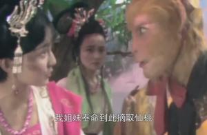 西游记 :七仙女可是坏了大事了这孙悟空可是阴晴不定的你们敢惹