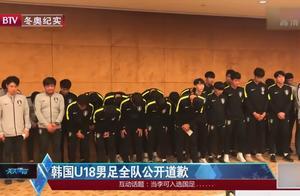 韩国U18对侮辱冠军奖杯事件,公开鞠躬道歉,组委会收回冠军奖杯