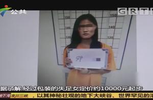女子微信上假冒大学生,以家庭贫困求帮助拉客,随身携带鸽子血