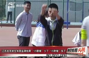 """江苏发布学生体质检测结果""""小眼镜""""少了""""小胖墩""""多了"""