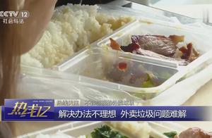 外卖餐盒泛滥:每家每天超过3000个,一年可达140多万