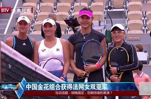 自豪感爆棚!金花合体,郑赛赛、段莹莹首次闯入法网决赛拿下亚军
