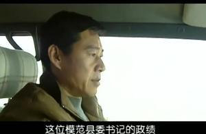 万汉山的政绩是掺水分骗来的,被抓后,也把买官的人给坑惨了