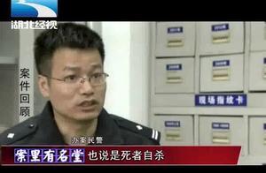 中年男子命丧家中,警方发现凶手神态不正常,查出案件另有蹊跷