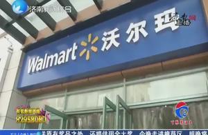 官宣!济南沃尔玛超市将于6月17日停业,市民纷纷前来扫货