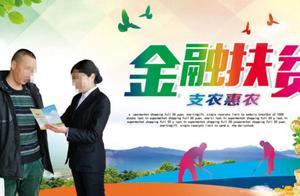 镇平县农信社:2亿元信贷资金助力金融扶贫