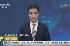 诺亚34亿踩雷发酵:京东、苏宁撇清与承兴关系