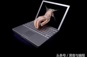 零基础,如何成为一名黑客?花无涯带你走进黑客世界系列