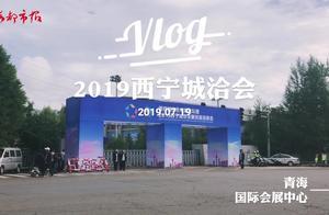 视频|第四届绿色发展论坛暨2019西宁城市发展投资洽谈会7月19日开幕