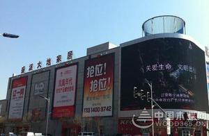 上海非同家具 上海哪里有家具城比較集中的地方