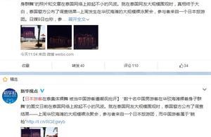"""日本游客在泰国惊现""""不雅照"""",中国游客无故躺枪"""