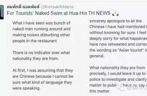 日本游客裸体事件:国内网友旅行社反击 泰国网友向中国人道歉