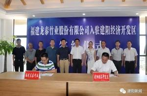 龙泰竹业股份有限公司入驻建阳经济开发区签约仪式举行