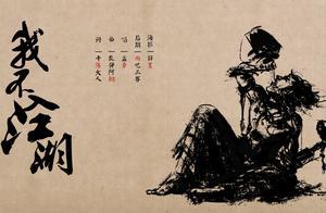 """原来真的存在——""""江湖"""""""