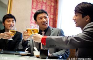 陪老板与客户喝酒跪求酒桌上的规矩有哪些还应该注意什么