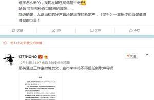 """《歌手》导演洪涛点赞""""那英退出新歌声""""微博,那英人缘这么差?"""