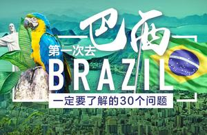 中国公民去巴西需要签证吗