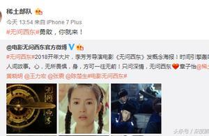 章子怡发博宣传新片《无问西东》,网友:竟然还和19岁一模一样!