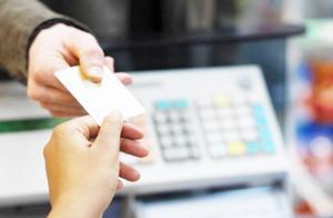 查信用卡透支 怎么查询自己信用卡透支额度是多少