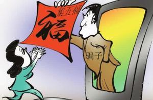 """警惕""""集五福""""背后的诈骗"""