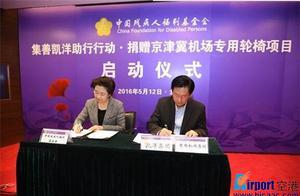 首都机场集团与中国残疾人福利基金会首个公益项目启动