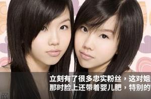 BY2姐妹踢馆《创造101》遭群嘲,曾经最美双胞胎如今脸僵