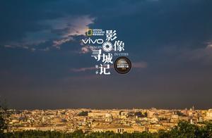 罗马:35张影像,追寻永恒之城