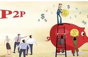 豫商贷:监管落地,未来P2P行业的5大标准