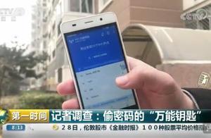 喜大普奔 工信部将严查WiFi万能钥匙等蹭网工具
