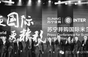 肩扛30亿巨债!苏宁入主国际米兰,中国足球的未来真的到来了么?