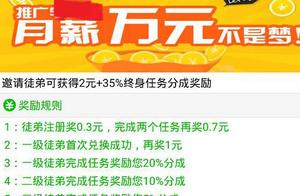 傳說中的網賺App,比你想象中的還要辣雞_綿陽網賺論壇