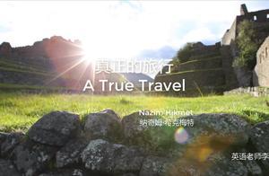 旅游的作用英语 旅游的好处英语