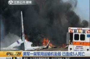 美军一架军用运输机坠毁 已造成5人死亡