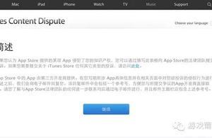 产品被侵权怎么办? 8个步骤帮你在App Store正确维权