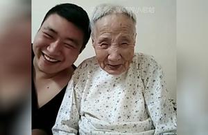96岁奶奶不住敬老院天天乐翻天,国民孙子三年让奶奶改变了许多