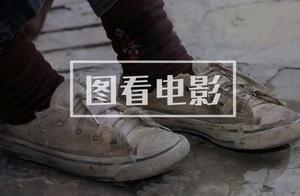 图看电影 | 一部丢了鞋的电影