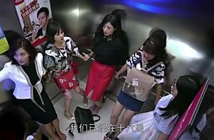 欢乐颂:电梯故障,五美被困电梯中,手拉着手相互安慰